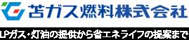 苫ガス燃料株式会社